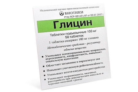 Инструкция по применению препарата Глицин, аналоги, стоимость
